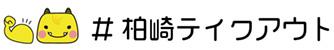 #柏崎テイクアウト まとめサイト