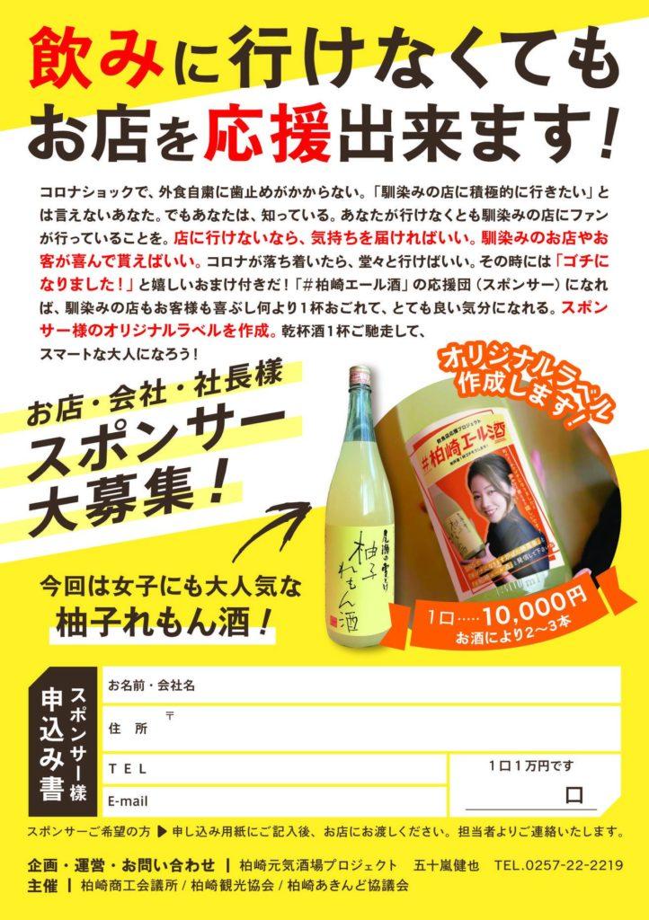 柏崎エール酒
